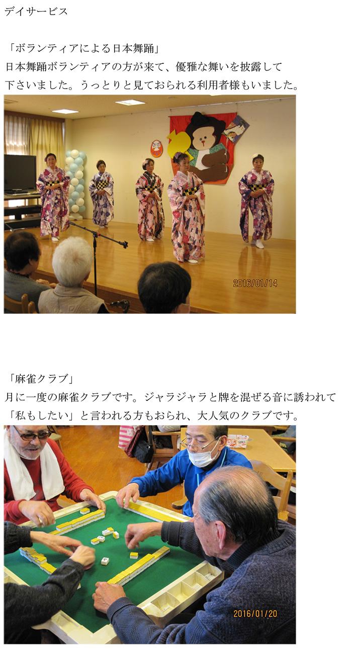 デイサービス 日本舞踊・麻雀クラブ