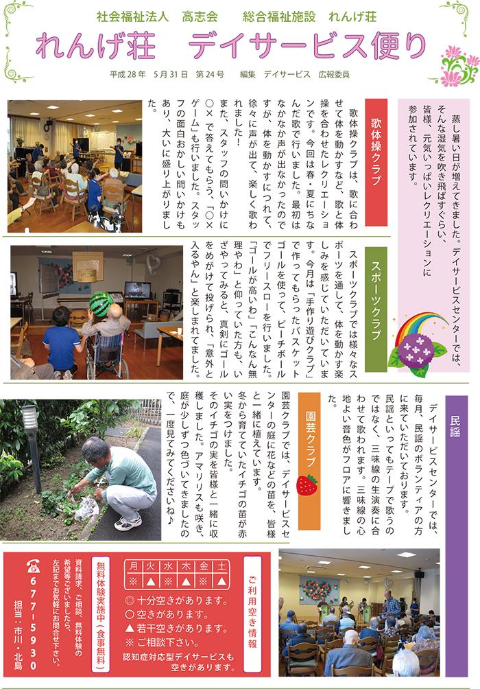 H28 デイ便り(6月分)